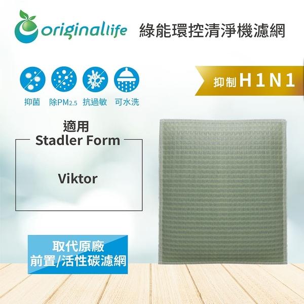 瑞士設計師Stadler Form : Viktor 空氣清淨機濾網【Original life】全新加強版