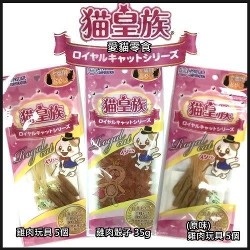 *WANG*貓皇族®愛貓零食 《雞肉玩具/雞肉玩具(原味)/雞肉骰子》三種可選