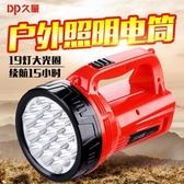 久量強光手電筒可充電戶外手提燈超亮遠射家用應急燈多功能探照燈