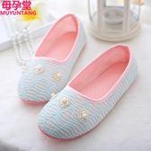 月子鞋夏季薄款產后包跟室內孕婦鞋春秋透氣防滑厚底大碼產婦拖鞋