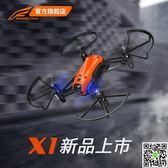 遙控飛機曼塔智慧WINGSLAND X1競技穿越便攜無人機 鏡頭可調迷你飛行器 igo摩可美家