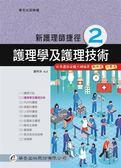 新護理師捷徑(二)護理學及護理技術(17版)