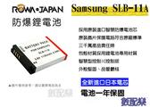 ROWA JAPAN 樂華 SAMSUNG SLB-10A SLB-11A 防爆鋰電池(保固一年) EX1 EX2 EX2F WB600 WB650 WB2000 WB5000 ST1000 ST5000