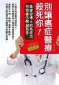 (二手書)別讓癌症醫療殺死你!:毒理學博士的高成功另類療法關鍵報告