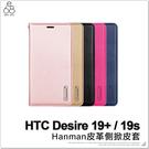 HTC Desire 19+/19S 隱形磁扣 皮套 手機殼 皮革保護殼 保護套 手機皮套 翻蓋 附掛繩