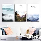 單幅 風景壁畫客廳掛畫裝飾壁畫背景墻壁畫簡約風景掛畫【君來佳選】