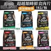 *KING WANG*absolute holistic《超越巔峰鮮食肉片》1KG/包 狗乾糧 多種口味任選