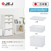 日本JEJ Postmodern 置物收納籃組合米色