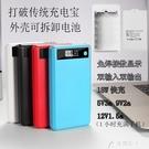 電池盒行動電源套可拆換6節免焊接1865...