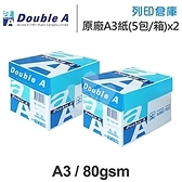 Double A 多功能影印紙 A3 80g (5包/箱) x2