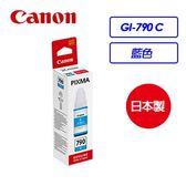 Canon GI-790 C 藍色 原廠墨水匣【迪特軍】
