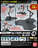 鋼彈模型 1/100 ACTION BASE 4 可動底座 支架 台座黑色 TOYeGO 玩具e哥