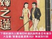 二手書博民逛書店民國二十六年罕見夫婦之道 Y20090 王逸夫 上海衛生研究社