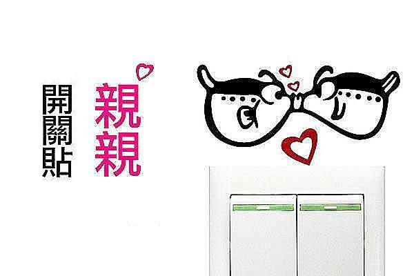 開關貼 親親 創意壁貼 無痕壁貼 壁紙 牆貼 室內設計 裝潢 【SP1168】Loxin