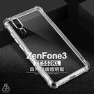 ZE552KL 冰晶殼 ASUS ZenFone3 Z012D 手機殼 透明 空壓殼 防摔 四角強化 保護套 手機套 保護殼 氣囊軟殼
