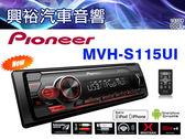 【Pioneer】19年最新款MVH-S115UI MP3/USB/AUX/iPod/iPhone 無碟主機*支援Android.先鋒公司貨