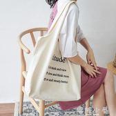 簡約韓國chic字母印花帆布包女單肩 日系白色手提帆布袋女大容量  嬌糖小屋