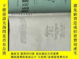 二手書博民逛書店罕見震級與震源參數測定(16開)4863 郭履燦 等 中國科學技