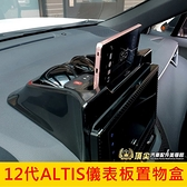 TOYOTA豐田【12代ALTIS儀表板置物盒】2019-2021年ALTIS專用 車機置物架 螢幕上收納盒