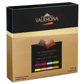 VALRHONA 32片8款綜合頂級產地巧克力禮盒