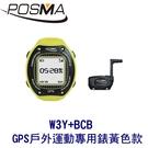 POSMA GPS戶外運動跑步專用錶 黃色款 搭 自行車速度與踏頻感測器 W3Y+BCB