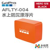 GoPro原廠【和信嘉】AFLTY-004 水上防沉漂浮片 漂浮包 HERO6 HERO7 專用 台閔公司貨