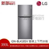 *~新家電錧~*【LG樂金】 [ GN-BL418SV ] 383公升 直驅變頻上下門冰箱 星辰銀 【實體店面】