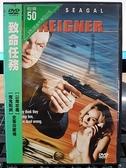 挖寶二手片-Z46-015-正版DVD-電影【致命任務】-史蒂芬席格(直購價)經典片