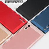 【SZ23】Sony xperia XZ手機殼 散熱透氣全包硬殼 索尼XZ手機殼 XZS保護套