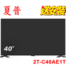《促銷+送壁掛架及安裝》SHARP夏普 40吋2T-C40AE1T Full HD智慧聯網液晶電視(公司貨)