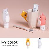 分裝瓶 按壓瓶 70ML 空瓶 乳液 化妝品 洗手乳 洗手乳 出國 吸盤 矽膠 動物分裝瓶【Q109】MY COLOR
