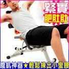 省力健腹機速立挺Ⅱ提臀美背機健腹器仰臥起坐板拉筋板運動健身器材另售啞鈴椅舉重床哪裡買