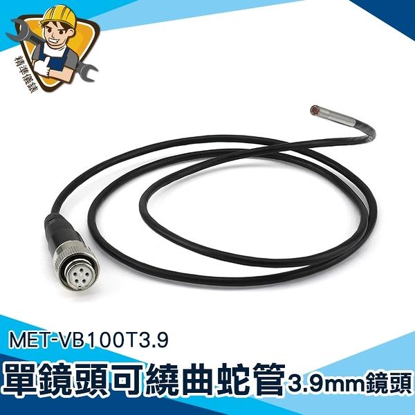 【精準儀錶】朔型蛇管 MET-VB100T3.9 1米硬管 零件維修 內窺鏡頭 內視鏡 內窺鏡零件 機械管道
