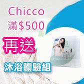 【Chicco】 買就送♥沐浴體驗組
