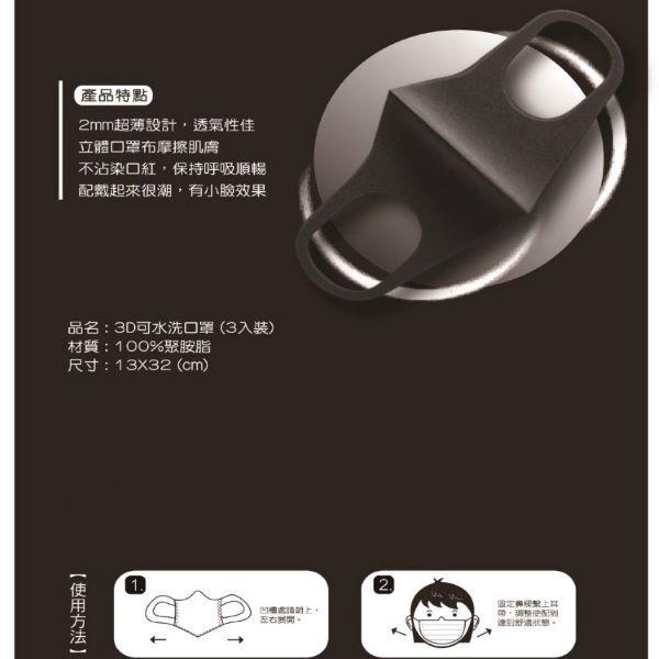 3D可水洗立體口罩3枚入包(全黑)