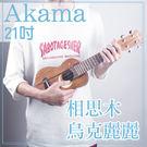 ►小麥老師◄(贈教學光碟)Akama21吋 烏克麗麗 高級手工相思木 夏威夷小吉他 贈琴袋 AS-170