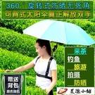 可背式太陽傘 戶外遮陽免手持雙肩防曬采茶專用頭頂以的背傘神器 星際小鋪