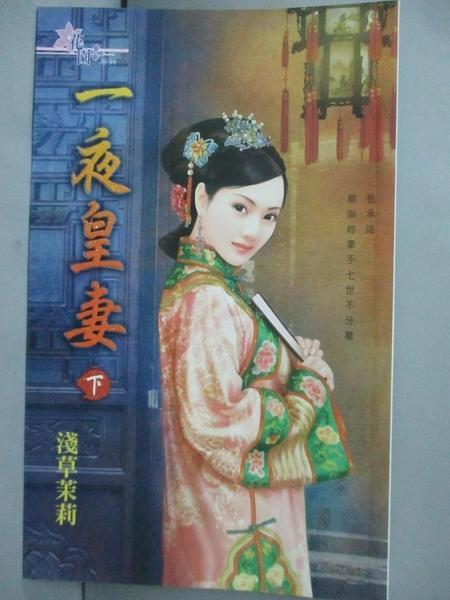 【書寶二手書T5/言情小說_IRK】一夜皇妻 (下)_淺草茉莉