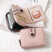 短夾 小錢包女士短款2019學生日韓版可愛折疊多功能卡包錢包一體包 nm18243【Pink中大尺碼】