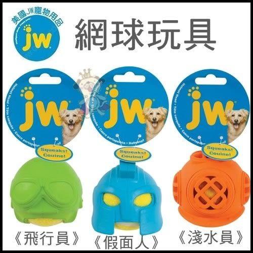 *WANG*美國JW《網球飛行員/假面/淺水員》(三種可選) 會叫又益智,雙重樂趣!