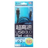 USB 3.0扁平線 A公-A母 1.8米