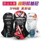 防曬騎行面罩全臉頭套男女臉基尼夏季防紫外線防風戶外摩托車裝備 交換禮物