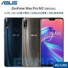 【3期0利率】華碩 ASUS ZenFone Max Pro M2 ZB631KL 6.3吋 4G/128G 指紋 臉部解鎖 智慧型手機~送玻保