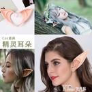 萬聖節裝扮精靈耳朵COS道具派對長耳朵阿凡達款吸血鬼妖怪尖耳朵 Korea時尚記