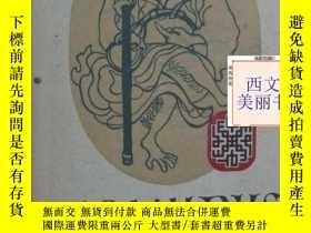 二手書博民逛書店【罕見】1947年初版精裝 Monkeys Pilgerfahr