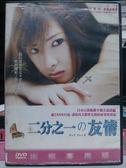 挖寶二手片-F16-008-正版DVD*日片【二分之一的友情】-北川景子*本假屋唯香