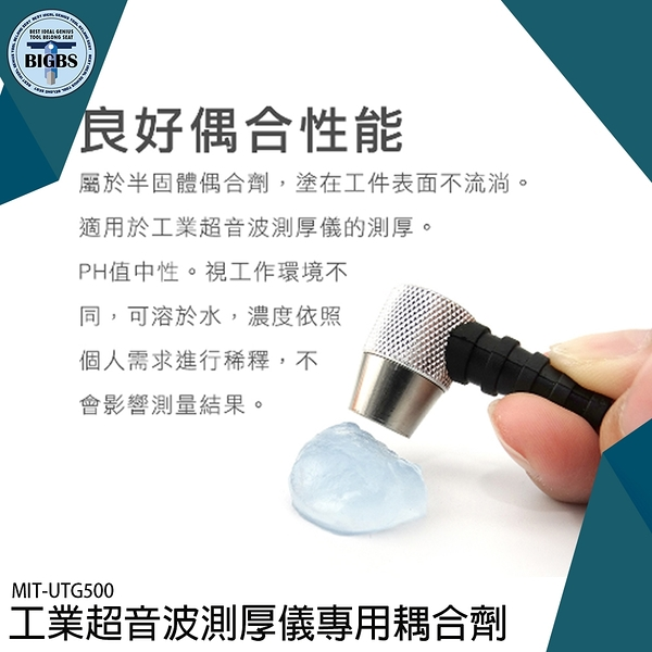 探傷耦合劑冷凝膠化工產品  超音波凝膠導聲膏 工業耗材 MIT-UTG500 超聲波流量計