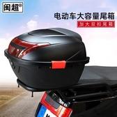 通用摩托車尾箱電瓶儲物工具箱踏板車置物箱收納箱電動車后備箱子 LX 雙11提前購