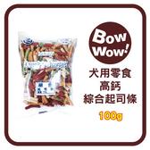 【力奇】Bowwow-犬用零食-高鈣綜合起司條 100g-40元 可超取(D181D03)