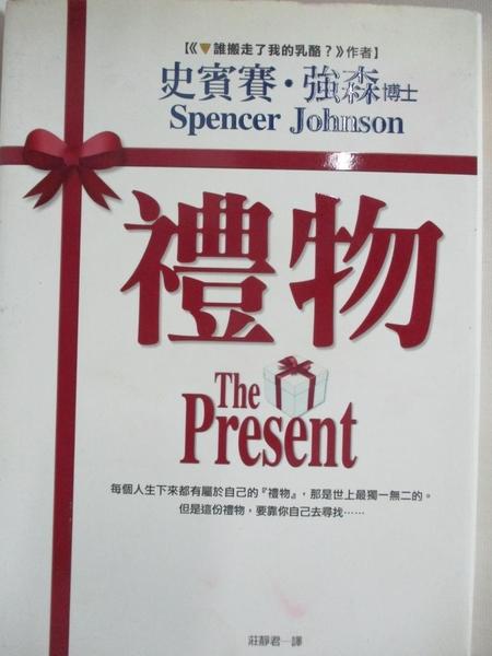 【書寶二手書T6/勵志_HIT】禮物_史賓賽.強森